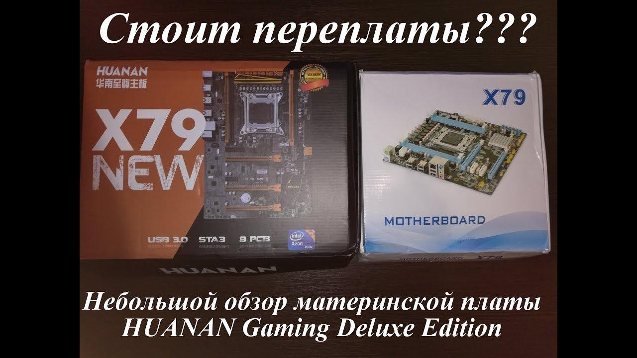 Небольшой ламповый обзор Huanan Gaming Deluxe Edition и ее биоса