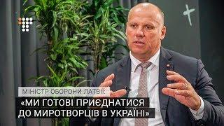 «Ми готові приєднатися до миротворців в Україні» — міністр оборони Латвії