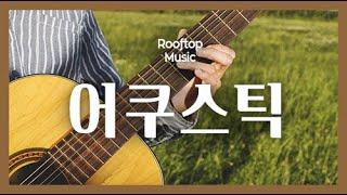 [1hour] 잔잔한 아날로그 감성 어쿠스틱 노래 모음
