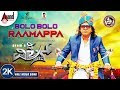 THE VILLAIN | Bolo Bolo Raamappa | 2K Video Song |Dr.ShivarajKumar |Sudeepa |Amy Jackson |Prem's |AJ
