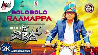 THE VILLAIN | Bolo Bolo Raamappa | 2K Video Song |Dr.ShivarajKumar |Sudeepa |Amy Jackson |Prem's |AJ thumbnail