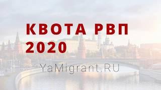 квота на РВП 2020. Количество квот на РВП в РФ в 2020 году