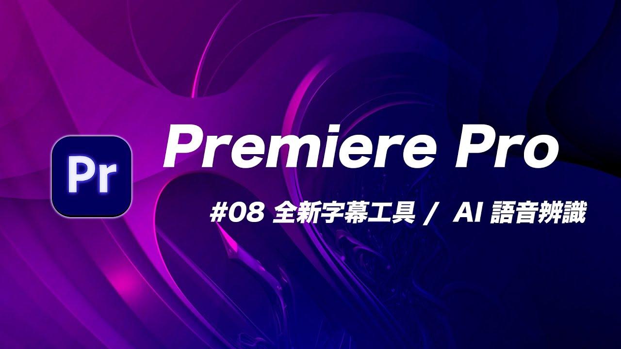 Premiere Pro 字幕功能大升級!竟然還內建了 AI 語音辨識   #PR教學 08