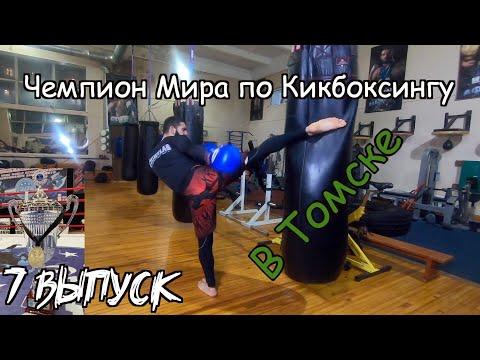 Чемпион Мира по кикбоксингу в Томске