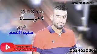 معين الاعسم يغني (حبك بحر ماله حدود) و(يا دنيا غدارة) - عبري وعربي ناااار 2019 جديد