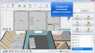 Дизайн Интерьера 2.0   обзорный видеоурок.