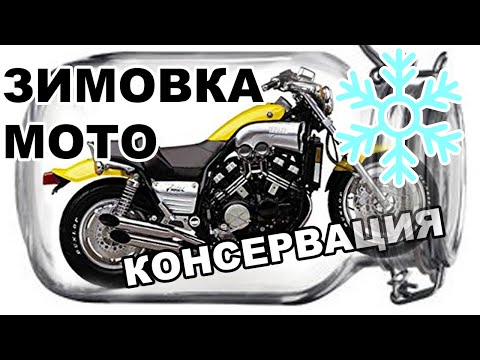 Консервация мотоцикла на зиму / Зимовка