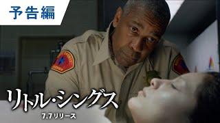 DVD/デジタル【予告編】『リトル・シングス』7.7レンタル開始 / 11.3デジタル配信開始