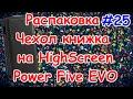 Распаковка Чехол на Highscreen Power Five EVO