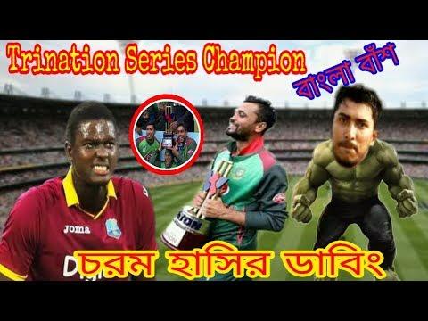 Bangladesh vs West Indies Trination Series After Final Match Bangla Funny Dubbing |Mashrafe,Musaddek