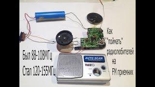 Как переделать Fm приемник 88-108МГц и услышать радиолюбителей на 144-146МГц.