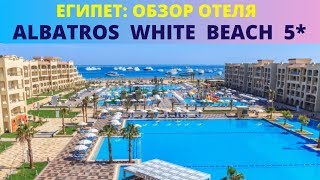 ALBATROS WHITE BEACH 5 ЕГИПЕТ Хургада обзор отеля