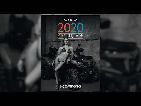 Backstage съемки календаря CFMOTO&MAXIM 2020