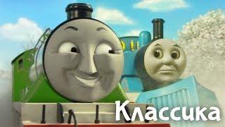 Мультик Томас и его друзья. Счастливый день Генри...