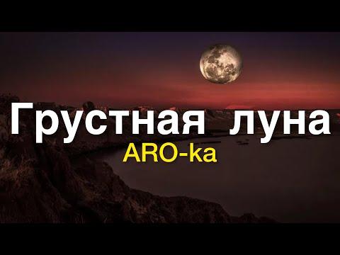 ARO-ka / ГРУСТНАЯ ЛУНА / 2019 / New Song / Top / Music / грустная луна