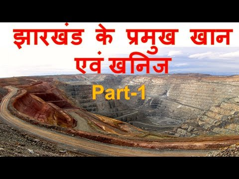 Jharkhand Geography GL- 5(झारखंड के खान एवं खनिज Part-1) for JSSC/JPSC By CP Sir