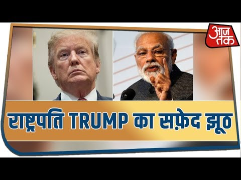 MEA Clarifies Trump's Statement On Kashmir, Says No Mediation Request Made By Modi