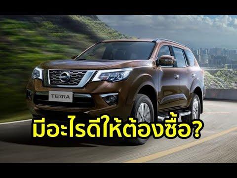 รีวิวสเปค 2019 Nissan Terra เวอร์ชั่นอาเซียน ขุมพลัง Navara 2.5 ลิตร ก่อนเปิดตัวในไทย