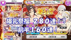 【シノマス】爆乳祭福280連!<前半160連>【シノビマスター 閃乱カグラ NEW LINK】