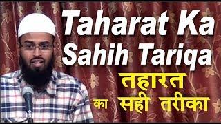 Taharat Ka Sahih Tariqa Aur Toilet - Baitul Khala Jane Ke Adaab By Adv. Faiz Syed