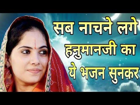 जया किशोरी ने गाया हनुमानजी का बहुत ही प्यारा भजन | heart touching Balaji bhajan
