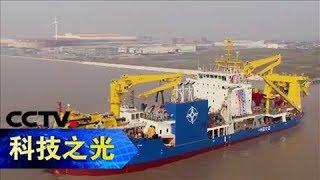 《科技之光》 20180226 创新一线:中国天鲲号 | CCTV科教