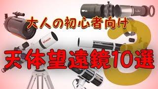 大人の初心者向け天体望遠鏡10選 完結編(天文の世界へようこそシリーズ4)