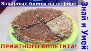 Вкусный рецепт: заварные блины на кефире, тонкие и с дырочками
