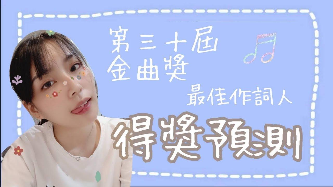 【月光 Moonlight】明天金曲獎!最佳作詞人獎落誰家?
