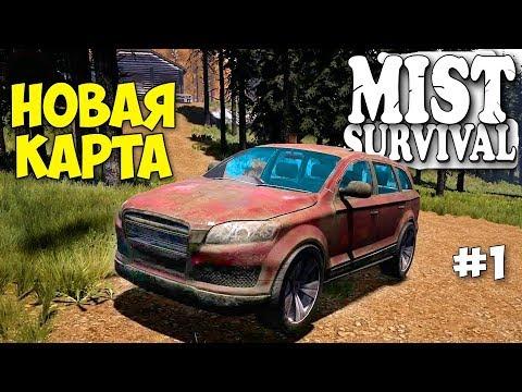 Mist Survival - НОВАЯ КАРТА - БОЛЬШАЯ ОБНОВА #1