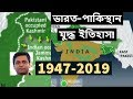 ভ রত প ক স থ ন য দ ধ শ ষ ii indo pak war history analysis ii 1947 2019
