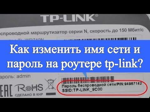 Как изменить имя сети и пароль на роутере Tp-link?
