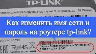 Как изменить имя сети и пароль на роутере Tp Link