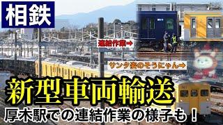 相鉄20000系 20107×10(10~6号車)相鉄線内甲種輸送 〜厚木駅での連結作業の様子も!〜