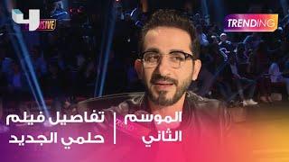 حصريا لـTrending.. أحمد حلمي يتحدث عن تفاصيل فيلمه الجديد
