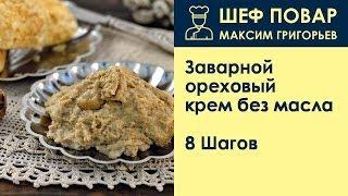 Заварной ореховый крем без масла . Рецепт от шеф повара Максима Григорьева