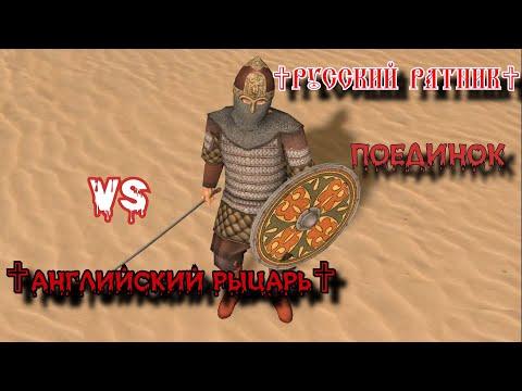 ✞ Русский ратник VS Английский рыцарь ✞ Схватка ✞
