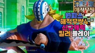 닌텐도 스위치 해적무쌍4 신규 DLC캐릭터 킬러 플레이…