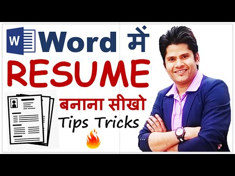 How To Make Resume In MS Word Tutorial || Ms Word Main Resume Kaise Banaye
