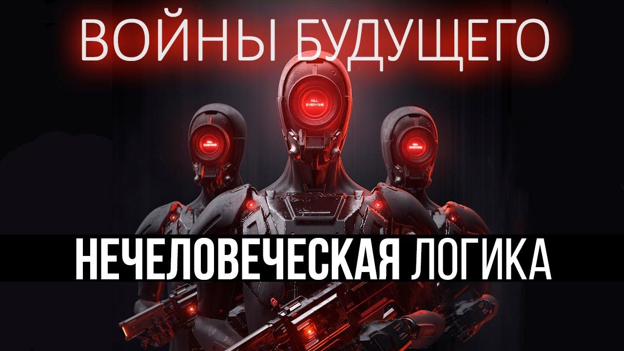 «Умные» роботы. Как искусственный интеллект открывает ящик Пандоры