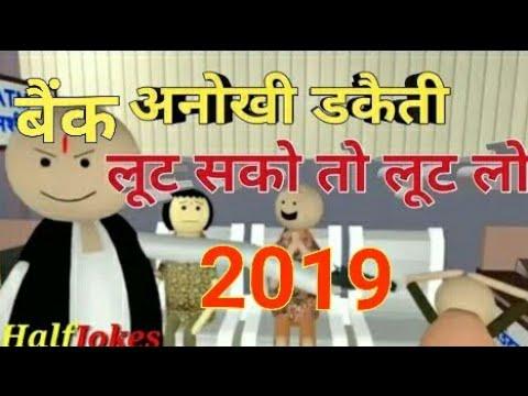 BANK  ANOKHI DAKETI {{{ अनोखी डकैती }}} full comedy video in make joke of comedy