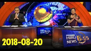Hiru News 6.55 PM   2018-08-20