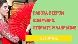 Урок фламенко танца №3. Веер: Техника открытия и закрытия.