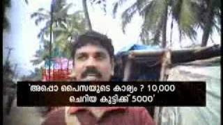 Repeat youtube video Asianet News Sex Racket pimb Prabheesh Make up Man .flv