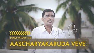 Aascharyakaruda Veve   Telugu Christian Songs   Songs of Zion 165   Yuda Raju