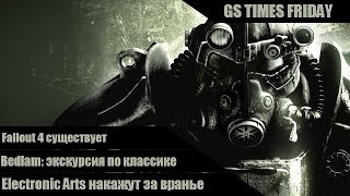 GS Times Friday #36. Fallout 4 существует!