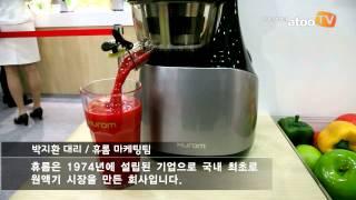 """[아투TV] 베이비페어 참가한 휴롬, """"천연 …"""