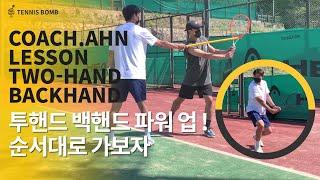[테니스 밤] 당신의 백핸드가 잘못된 이유 (feat.…