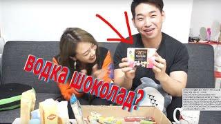 ВОДКА ШОКОЛАД?? Корейцы пробуют Русские сладости ! 러시아 과자 먹방-|минкюнха|Minkyungha|경하
