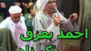 الشيخ احمد بعزق ذكر